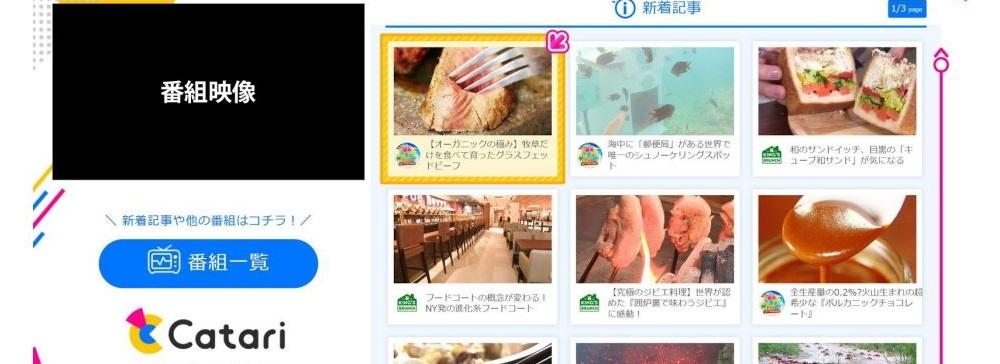 TBS「Catari」ハイブリッドキャストに対応!エンタメ情報WEBメディアとして業界初