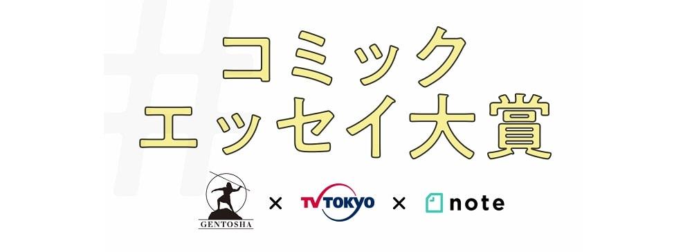 テレビ東京、幻冬舎&ピースオブケイクと共同で「コミックエッセイ大賞」開催