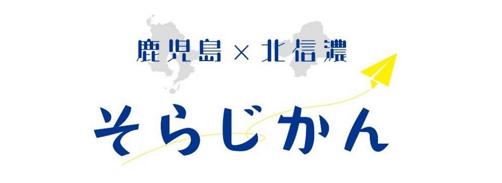 南日本放送とGoolight、共同でドローン撮影を活用した4K空撮番組を制作