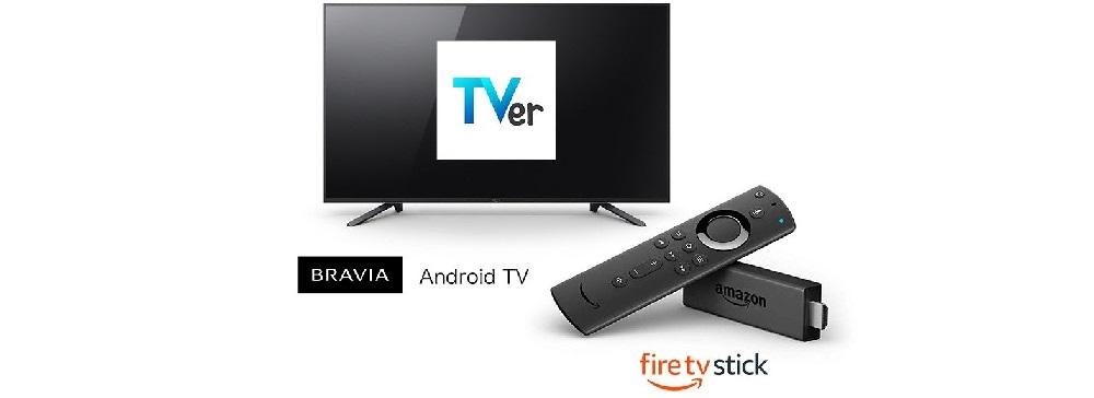 TVerをテレビの大画面で視聴できる「TVerテレビアプリ」がリリース