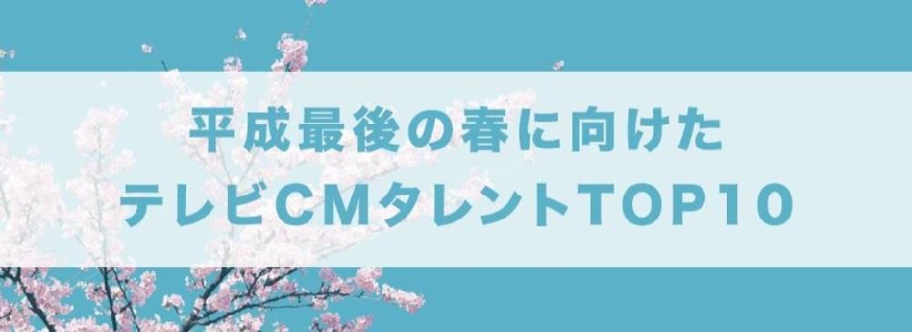 サイカ、「平成最後の春に向けたテレビCMタレントTOP10ランキング」発表