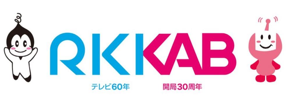 熊本県の2局が系列を超えた周年キャンペーン「RKKAB」を実施