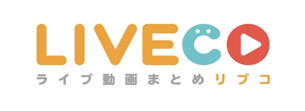 テレビ朝日、インターネットライブ動画まとめサイト「LIVECO~ライブ動画まとめ~」を公開