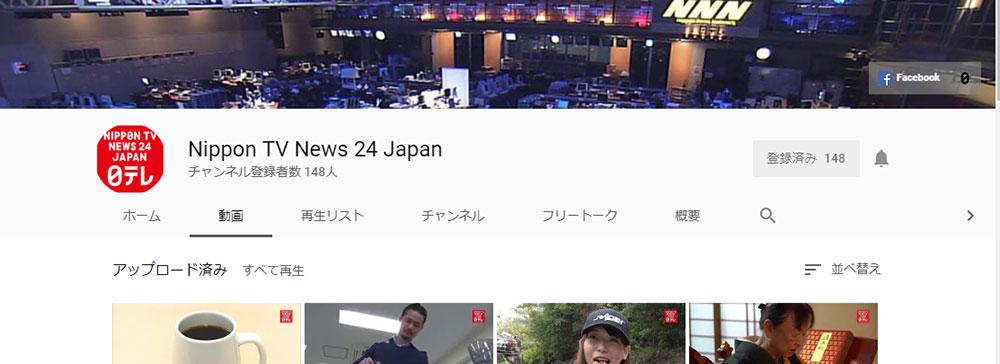 日本テレビ報道局による公式英語ニュースYouTubeチャンネルが始動