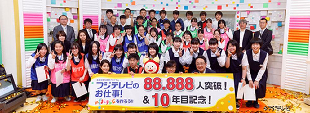 フジテレビ、職業体験型教育プログラムが開始10年で累計参加者88,888人を突破