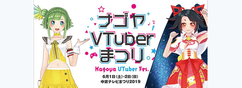 「中京テレビまつり2019」にて名古屋初の大型VTuberイベント開催