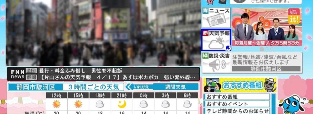 テレビ静岡、メディアキャストのクラウド型データ放送設備を納入