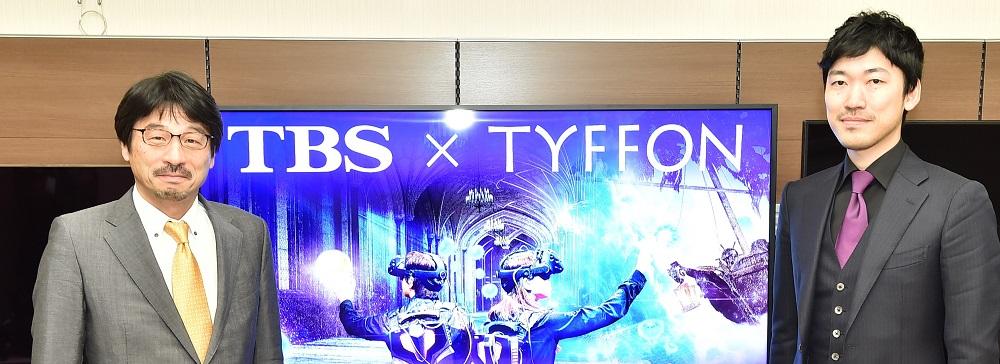 TBS、次世代型XR事業を手掛けるTYFFON INC.に出資