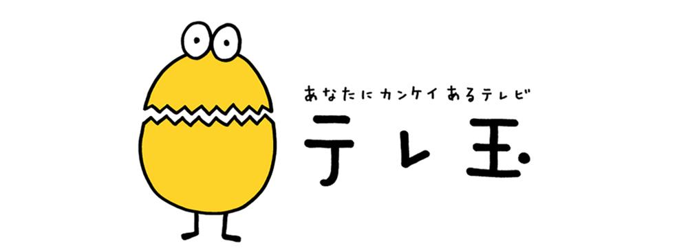 テレビ埼玉、SDGs推進キャンペーン実施でキャンペーン協賛費の一部を県関連基金へ寄付