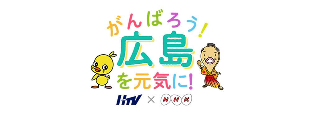 広島テレビ、NHK広島と西日本豪雨をテーマにコラボ放送&ライブ配信を実施