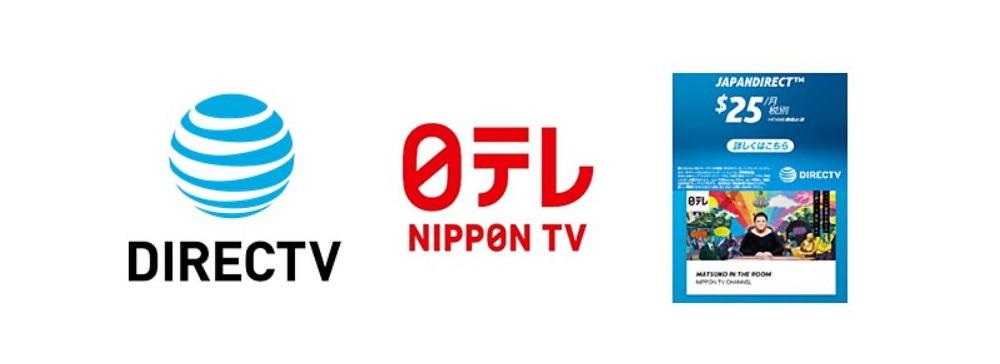 日テレ、人気番組がアメリカでも視聴可能になる「NIPPON TV Channel」をスタート
