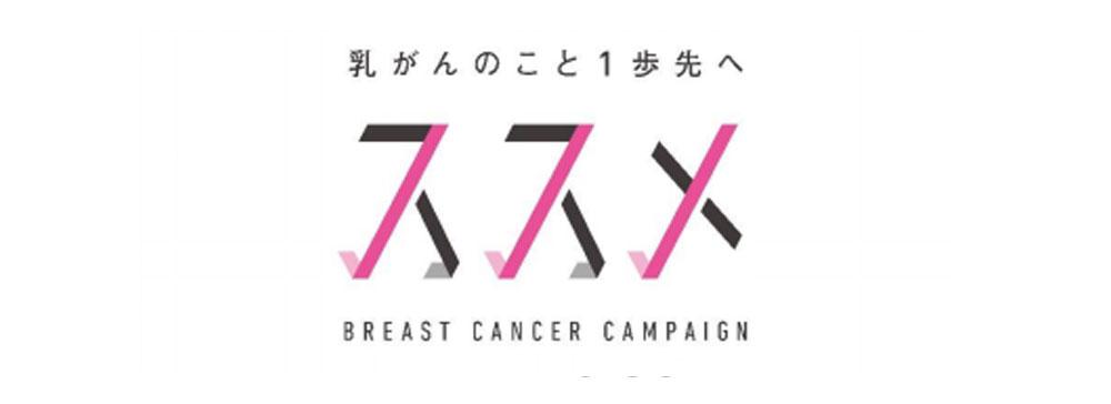 中京テレビ、乳がん啓発「ススメ」プロジェクトにて検診(マンモグラフィ)を無料実施