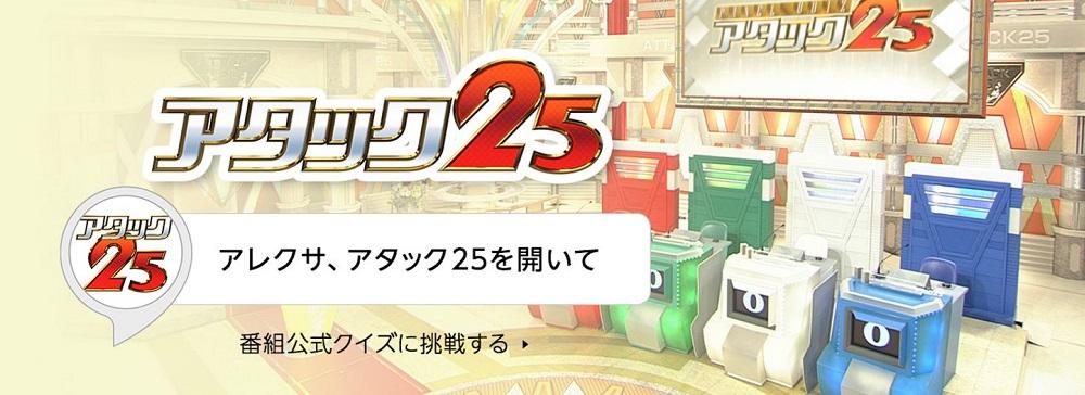 朝日放送、『アタック25』のAmazon Alexaスキルの提供開始を発表