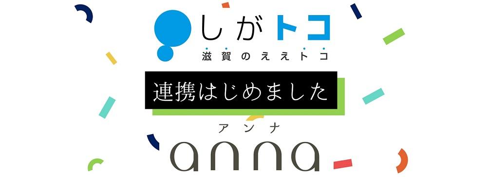 関西在住の女性向けメディア「anna(アンナ)」が「しがトコ」と連携
