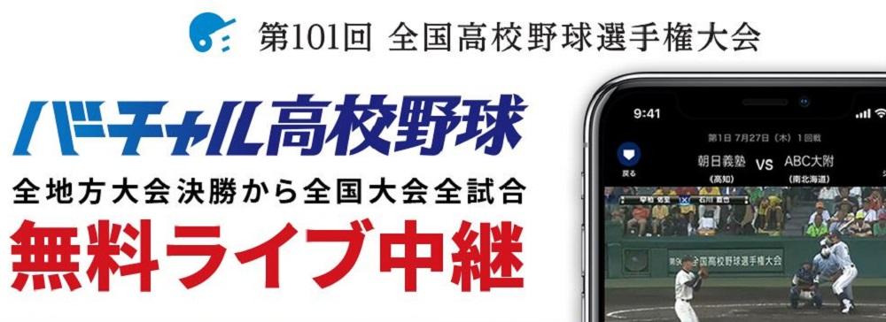 朝日新聞社と朝日放送テレビ、全国高校野球選手権大会を「SPORTS BULL」でライブ中継