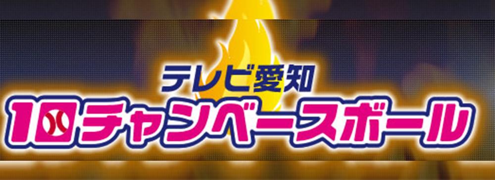 テレビ愛知『10チャンベースボール 中日vs西武』で初めて延長マルチ放送を実施