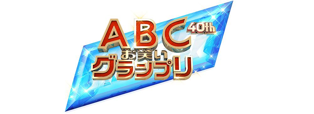 『第40回ABCお笑いグランプリ』決勝を史上初のライブ配信