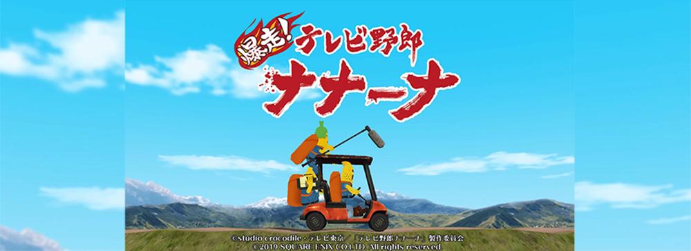 テレビ東京、人気アニメ『テレビ野郎ナナーナ』を題材にしたカーアクションゲームアプリの配信を開始