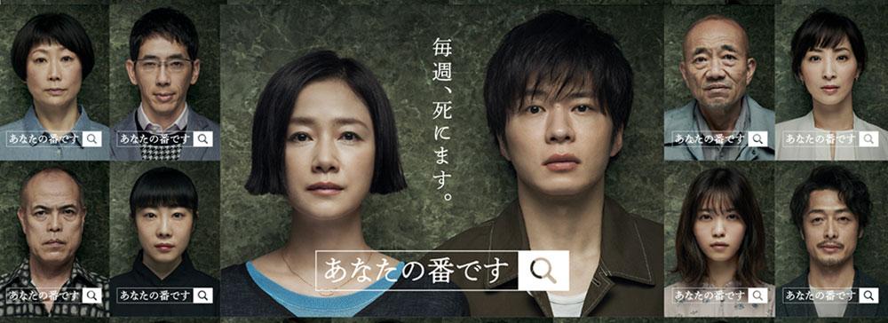 『あなたの番です』TVer、日テレ無料(TADA)で全10話を期間限定配信