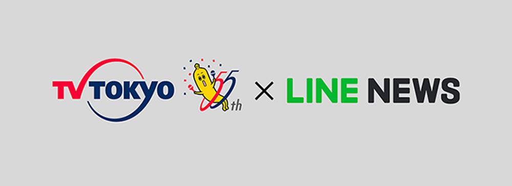 LINE、テレビ東京とタッグで放送のリプレイ動画を「LINEニュース」に配信