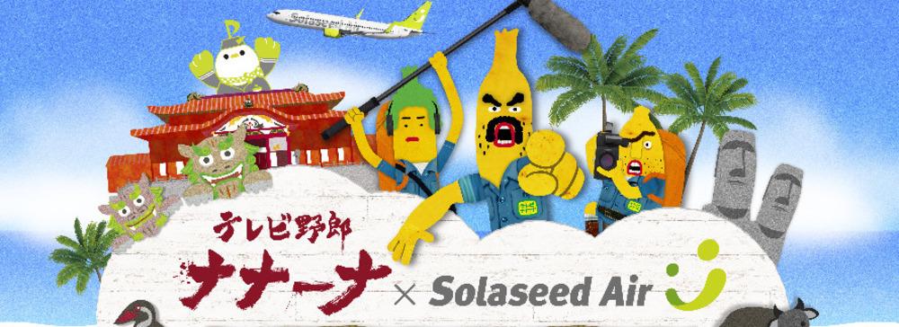 テレビ東京、アニメ『テレビ野郎ナナーナ』とソラシドエアが異色のコラボ