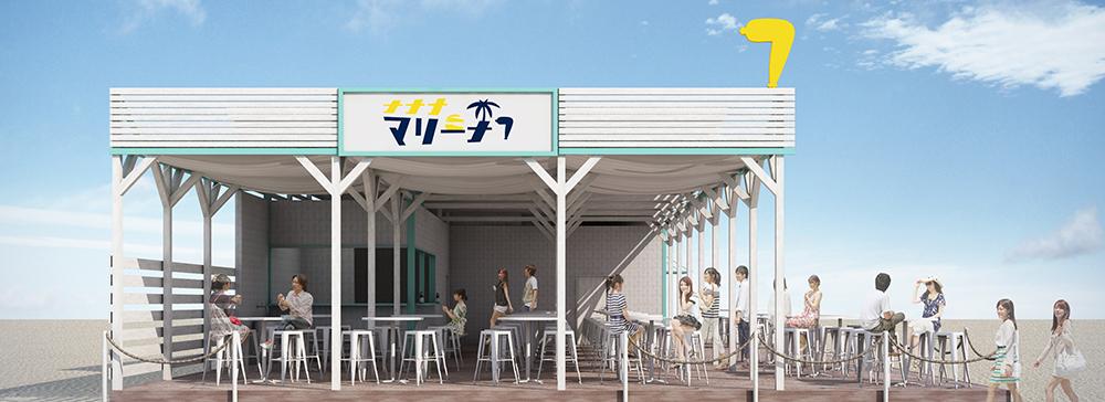 テレビ東京、海の家「ナナナマリーナ」を鎌倉・由比ガ浜にオープン