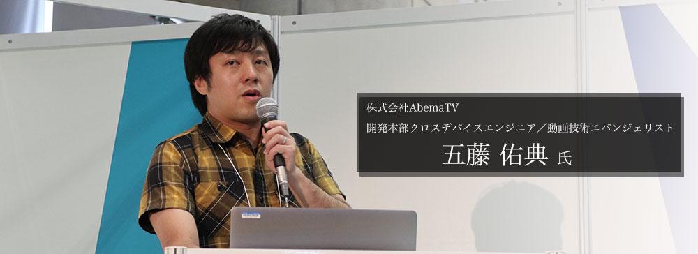 日本を代表するメディアを創るために〜AbemaTV が対峙する技術的課題と開発の現場【Connected Media TOKYO 2019】