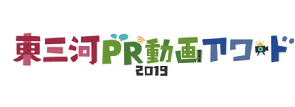 メ~テレ、東三河広域連合と「東三河PR動画アワード2019」の実施を発表