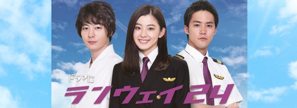 朝日放送テレビとGYAO、朝比奈彩主演ドラマ『ランウェイ24』でテレビとネットの連動企画