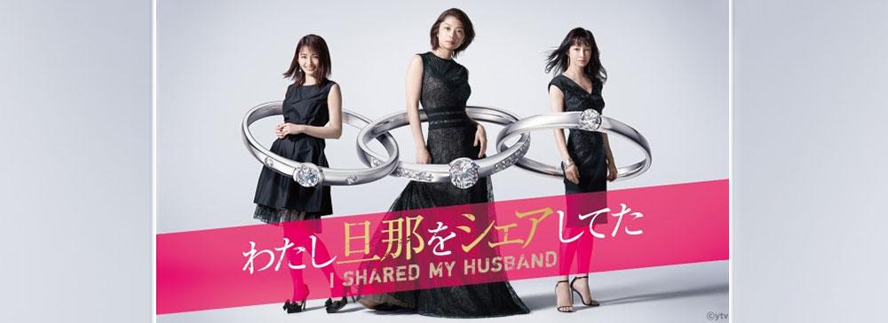 読売テレビ&GYAO、小池栄子主演ドラマ『わたし旦那をシェアしてた』でテレビとネットの連動企画