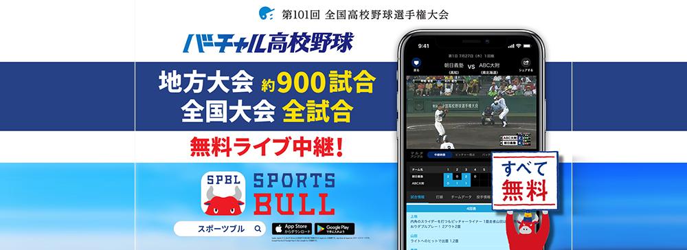 朝日新聞社と朝日放送テレビ、「SPORTS BULL」で全国高校野球地方大会約900試合のライブ中継を開始