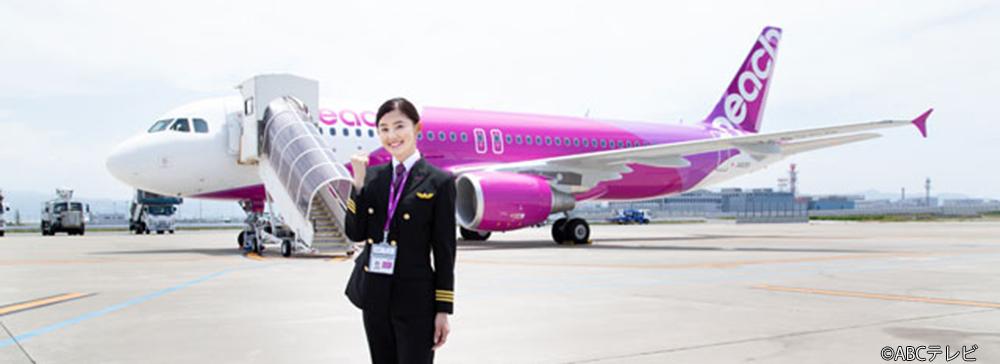 ABCテレビ、Peachと業務提携「日本とアジアをもっと近くする」共同プロジェクト始動