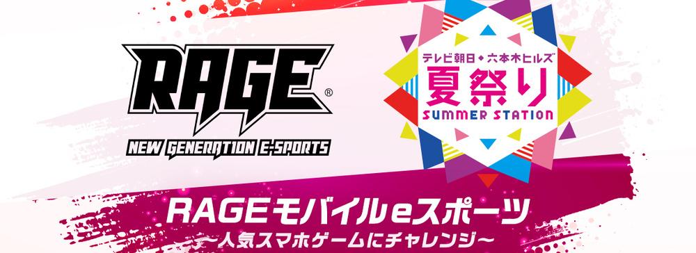 テレ朝、夏祭りで国内最大級のeスポーツブランド「RAGE」ブースを出展