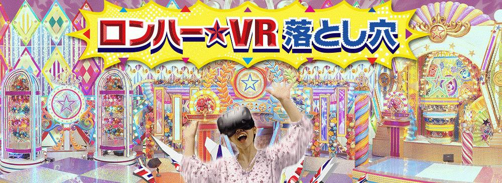 テレビ朝日とフォージビジョン、体験型アトラクション『ロンハー★VR落とし穴』を共同開発