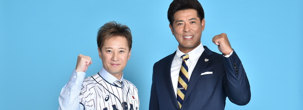 TBSとテレビ朝日が『世界野球プレミア12』を共同放送!侍ジャパン公認サポートキャプテンに中居正広が就任