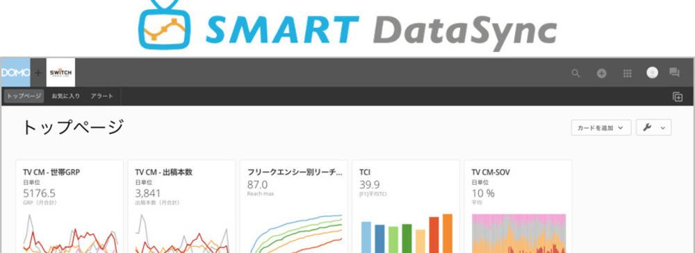 スイッチ・メディア・ラボ、テレビ視聴データをBIツールなどと連携する「SMART DataSync」サービス開始