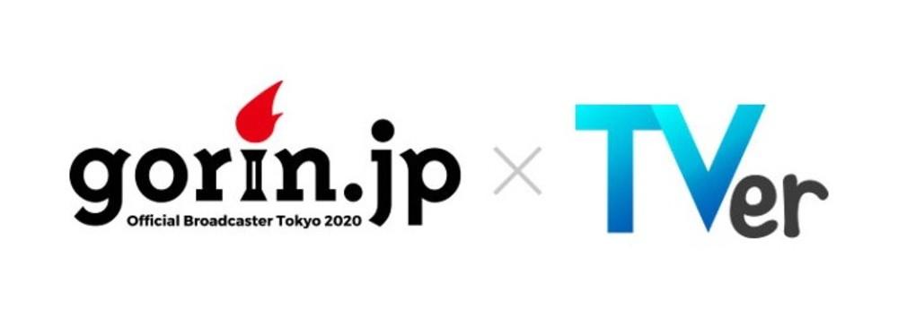 TVerアプリ、2000万DL突破!「gorin.jp」と連携した「TOKYO 2020」特設ページを開設