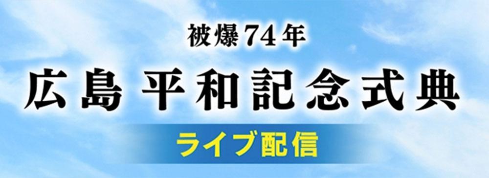 広島ホームテレビ『被爆74年 広島 平和記念式典 生中継』のネット同時配信