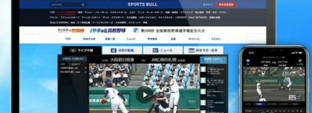 朝日放送テレビ、全国高校野球選手権大会の組み合わせ抽選会と全48試合を「SPORTS BULL(スポーツブル)」でライブ中継