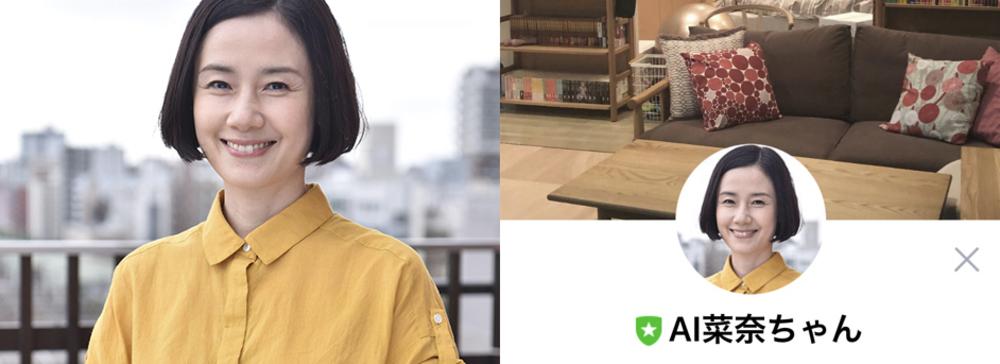 日テレ、ドラマ『あなたの番です-反撃編-』連動型AI会話サービス「AI菜奈ちゃん」提供開始
