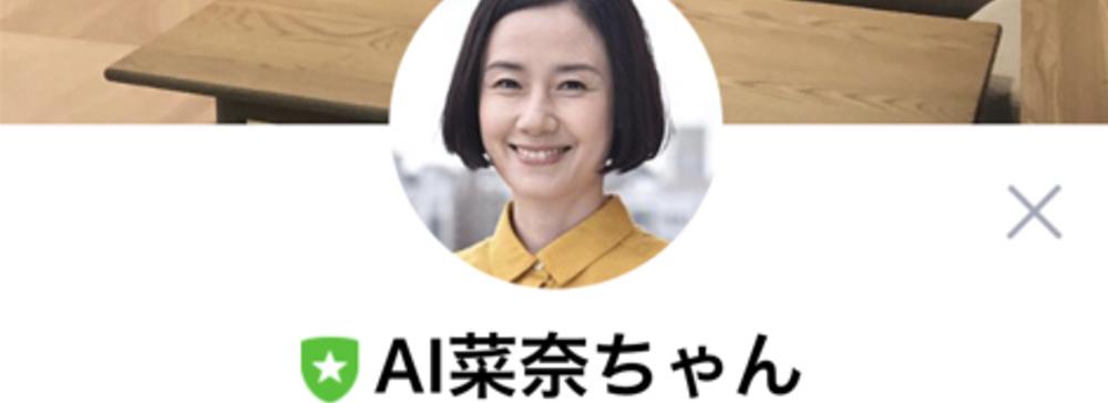 『あな番』の「AI菜奈ちゃん」開始16時間で友だち登録数25万人、会話総数1000万回超え