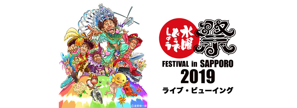 HTB、「水曜どうでしょう祭 FESTIVAL in SAPPORO 2019」ライブ・ビューイング開催決定