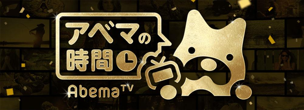 テレビ朝日、8月より「アベマの時間」と題しAbemaTVの特別番組を放送
