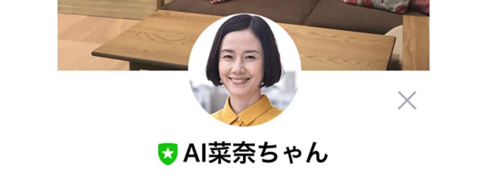 日テレ『あなたの番です』AI菜奈ちゃん、誕生から9日間で会話総数1億回!友だち総数は80万人越えに