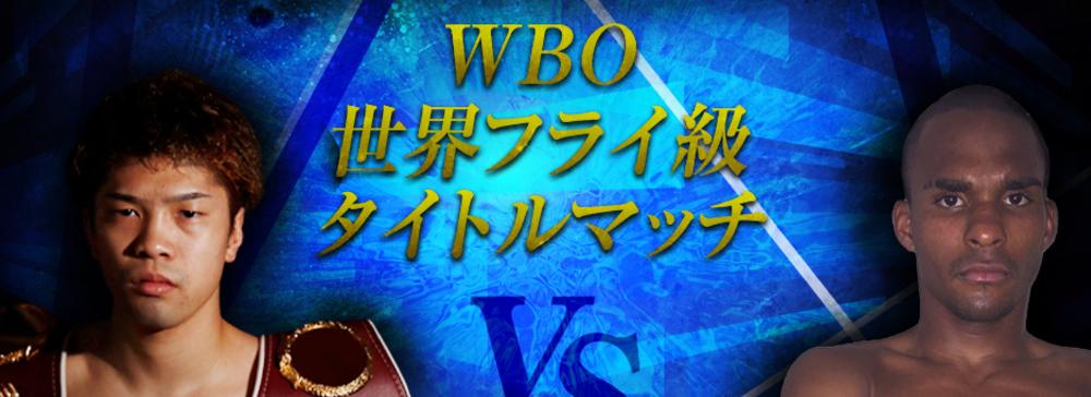 CBCテレビ、WBO世界フライ級タイトルマッチの模様を海外向けに無料生配信