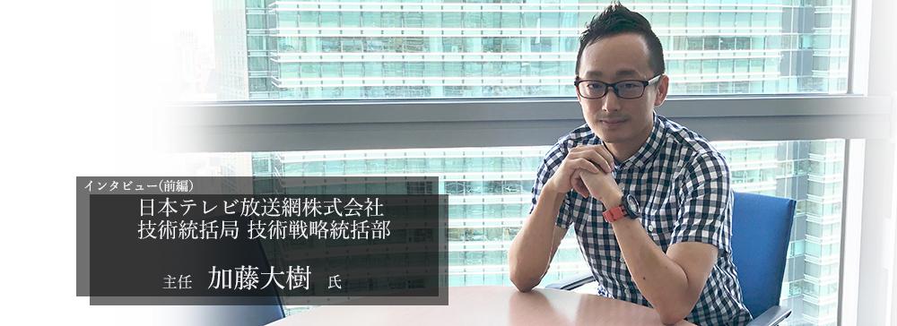 日本テレビ、参院選特番での「AI顔認識システム」活用実験実施について【vol.1】