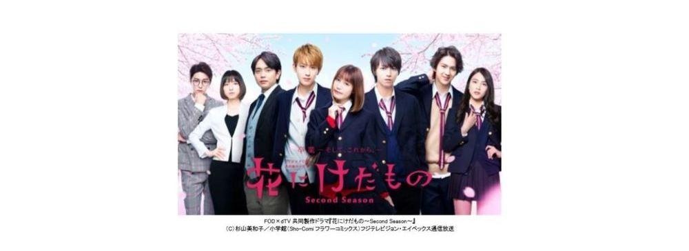 FOD×dTV共同製作ドラマ『花にけだもの~Second Season~』が地上波で放送