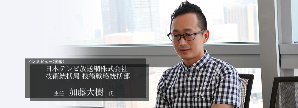 日本テレビ「AI顔認識システム」活用実験から見えた、これからの人間の働き方【vol.2】