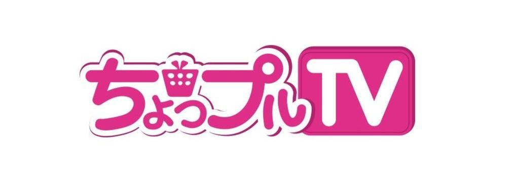 通販番組『ちょっプルTV』10月よりBS日テレで放送 「サンプル百貨店」が連動企画を実施