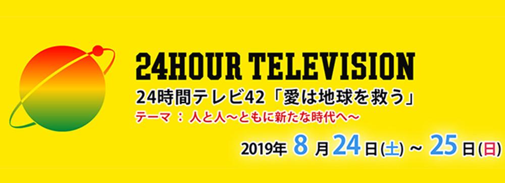 ビデオリサーチ、『24時間テレビ』のリアルタイム総視聴人数を推計